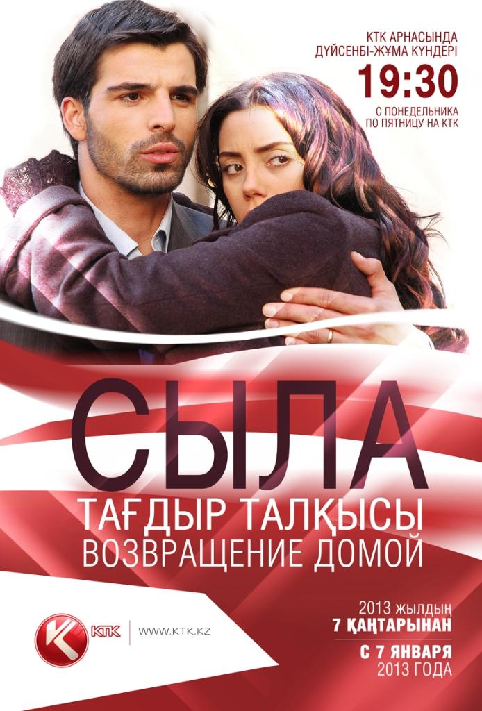 Сила. Повернення додому / Сыла. Возвращение домой (2006) 159 серия - Сериалы